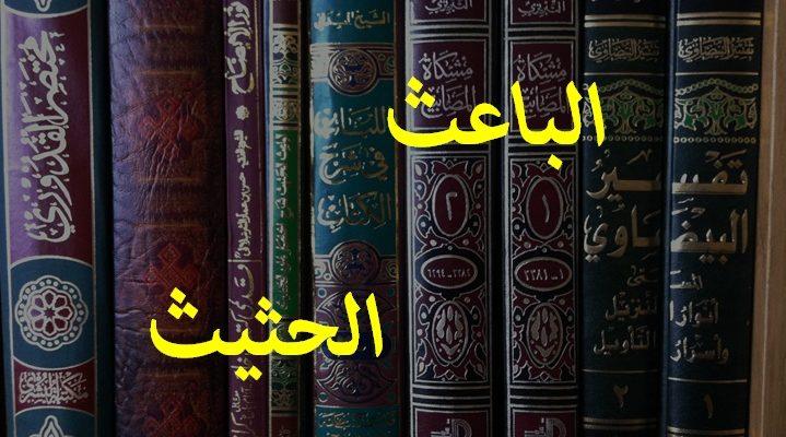 Al-Baeth Al-Hatheeth